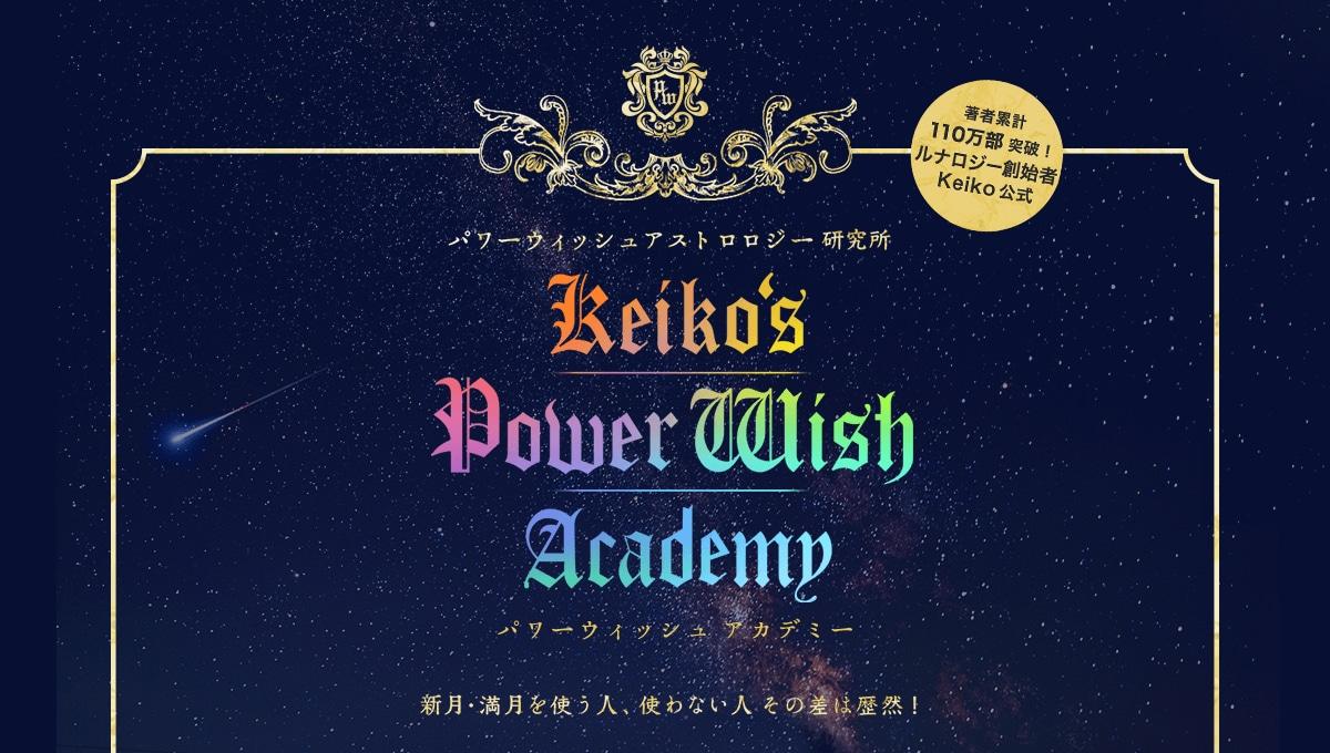 Keiko's Power Wish Academy