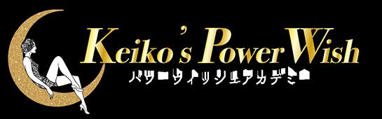 Keiko's パワーウィッシュアカデミー