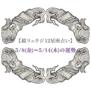 【鏡リュウジ12星座占い】心に秘めた決意を行動に起こす時 5/8~5/14危機管理法