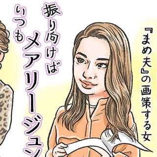 『キントリ』『まめ夫』『ボス恋』...気づけば高橋メアリージュンさん。多彩な役と髪型に注目!