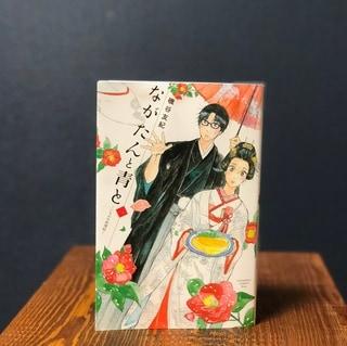 京都、料理、年の差婚…『ながたんと青と』今読まんと!【1話無料公開つき】