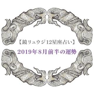 【牡牛座】8月前半(8月1日~8月15日)の運勢