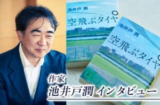 【池井戸潤さん インタビュー】痛快なエンターテイメント小説にこだわる理由