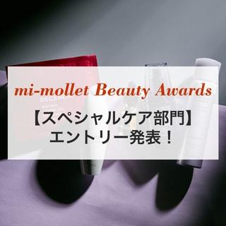絶対にオススメできる「40代の美容液&マスク」を発表。チームミモレ22名で選出!