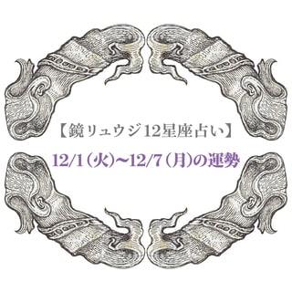 【鏡リュウジ12星座占い】新しい風が吹き始める! 1年の計を 12/1〜12/7の危機管理法