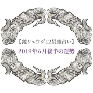【牡牛座】6月後半(6月15日~6月30日)の運勢