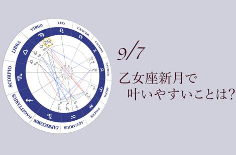 2021.9.7乙女座新月のアドバイス