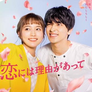 新ドラマは恋愛モノが大豊作!おすすめ3作をピックアップ【2021春ドラマ】
