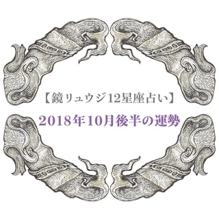 【蟹座】10月後半(10月15日~10月31日)の運勢