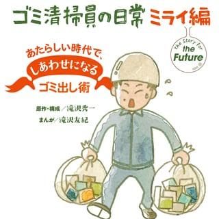 緊急事態宣言に自粛要請。それでも日常を支え続ける、ゴミ清掃員という仕事