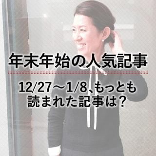 「おしゃれ更年期」に大反響!【年末年始の人気記事】
