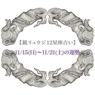 【鏡リュウジ12星座占い】心身再生の蠍座新月でスタート!  11/15〜11/21の危機管理法