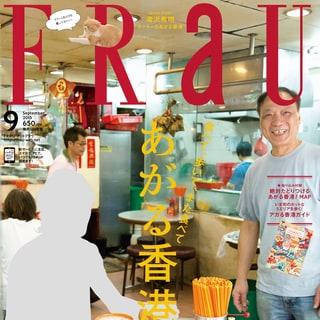 本日発売のFRaU9月号は「香港」特集!
