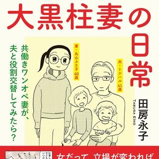 """ワンオペ妻が夫と役割交替したら、夫も呆れる""""昭和のお父さん""""と化した話"""
