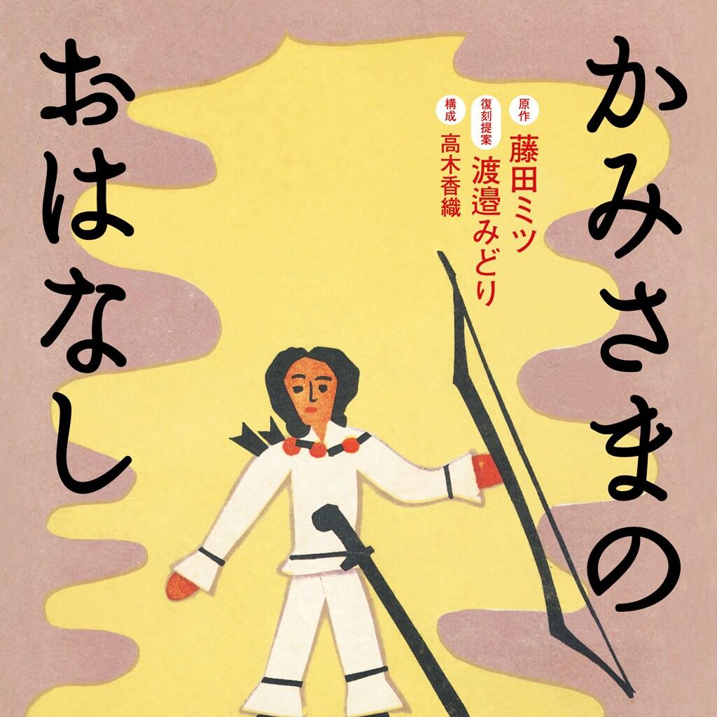 美智子さまが読み聞かせされた『カミサマノオハナシ』