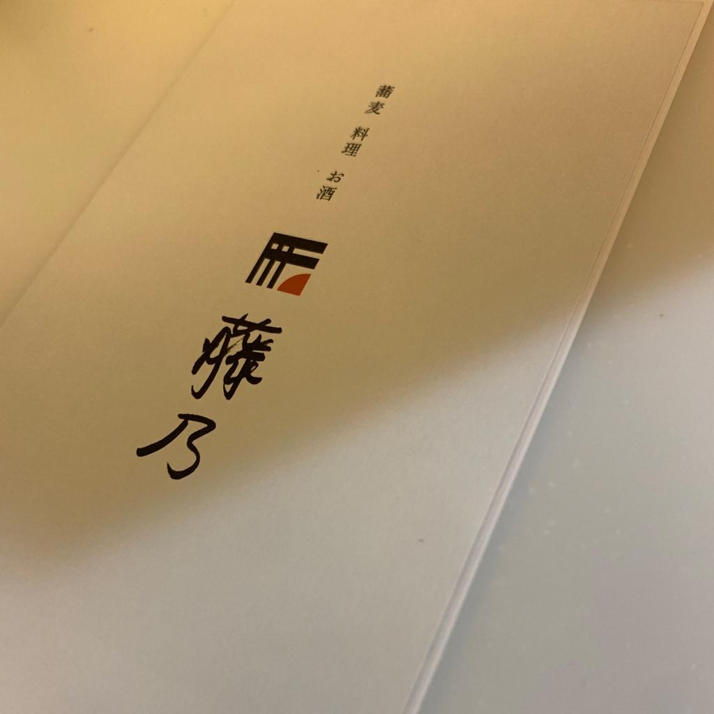 「お家時間」の楽しみ♡大阪藤乃の鴨鍋セット