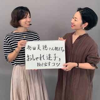 発田美穂さんとのインスタライブは思わぬ方向に!