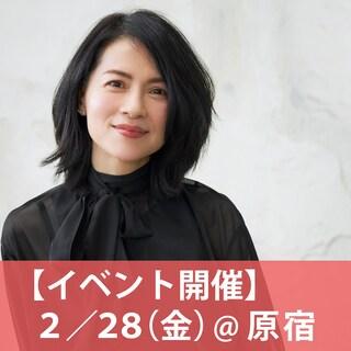 松本千登世さんインスタライブ公開収録&トークイベントにご招待!