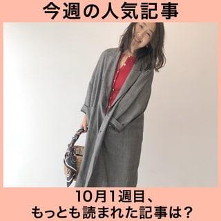 「秋服」を買う前にこそ、読んでおきたいアイデア【今週の人気記事】