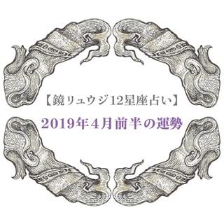 【双子座】4月前半(4月1日~4月14日)の運勢