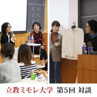 最前線で活躍する2人の対談「ファッション業界でのキャリアの築き方」&ワークショップ「1stサンプル」完成!
