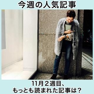 冬のおしゃれは靴下、タイツから更新!【今週の人気記事】