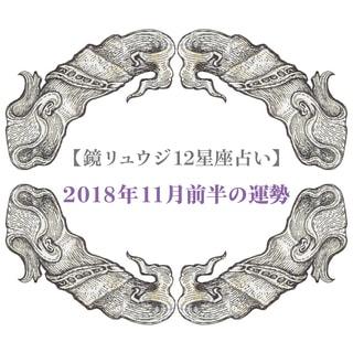 【蟹座】11月前半(11月1日~11月14日)の運勢