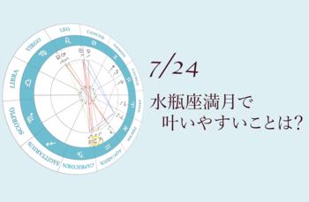 2021.7.24水瓶座満月のアドバイス