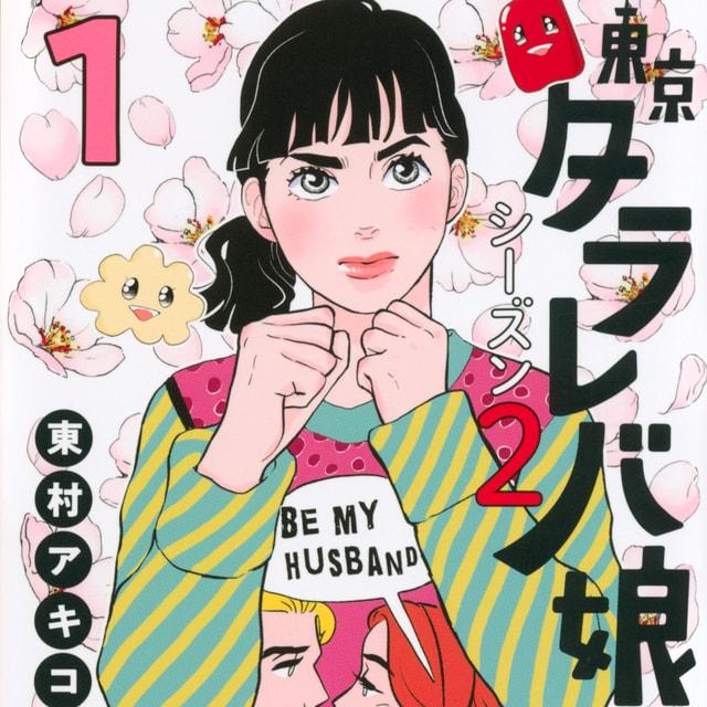 令和の「タラレバ娘」は憧れや夢を持たないフリーター『東京タラレバ娘 シーズン2』