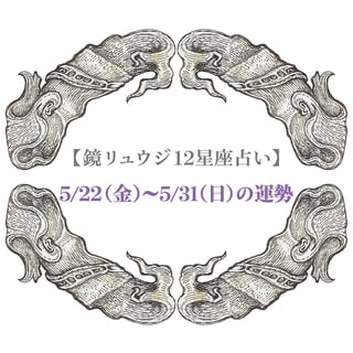 【鏡リュウジ12星座占い】コミュニケーションが生まれる5/22~5/31の危機管理法