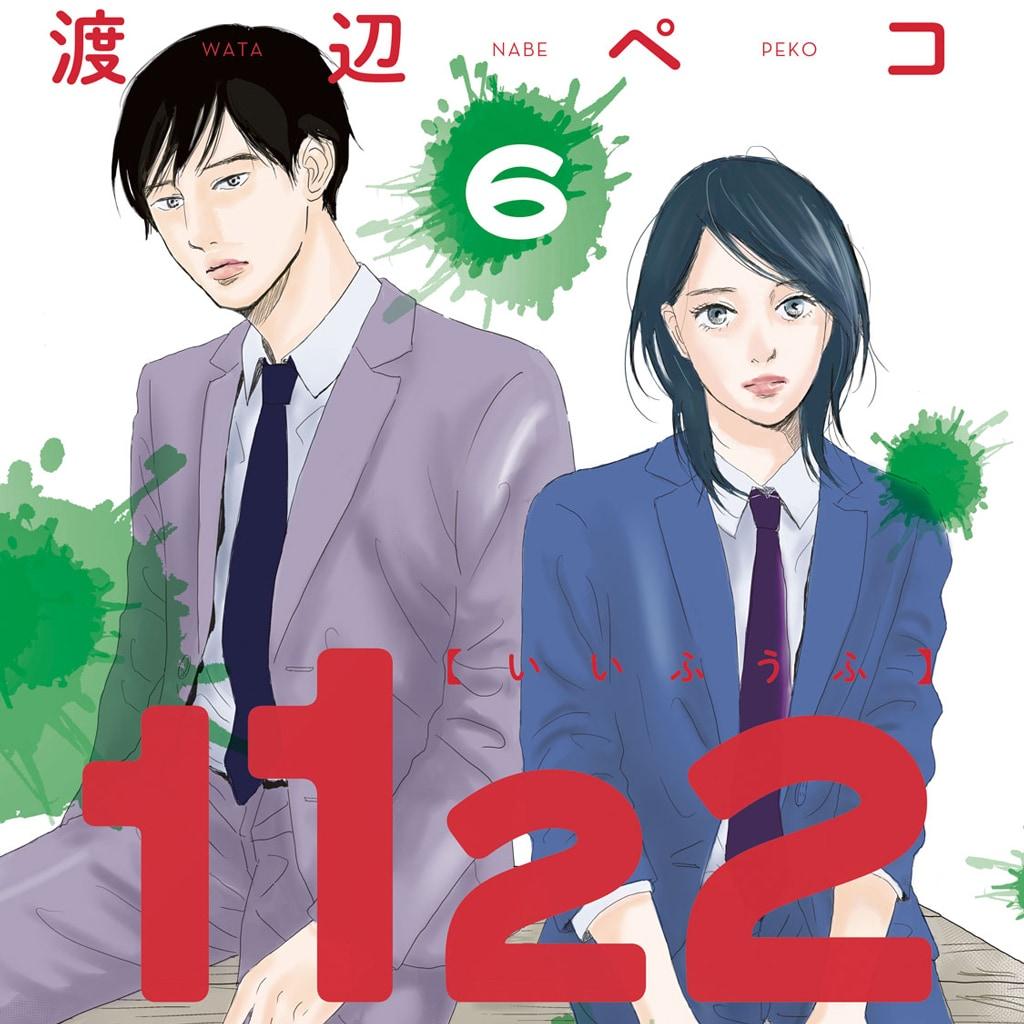 """夫婦関係は新たな局面へ!『1122』最新巻で描かれる""""男らしさ""""の呪縛"""