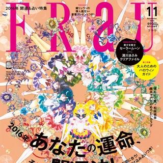 FRaU11月号は占い&開運特集! 清原亜希さんと大草編集長の開運トークも