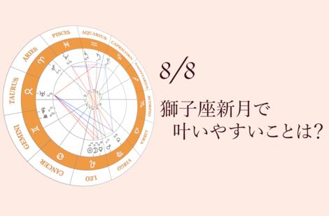 2021.8.8獅子座新月のアドバイス