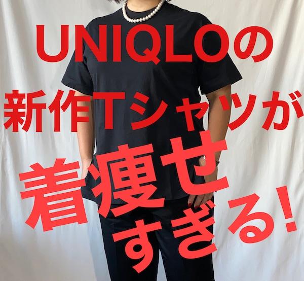【ユニクロの新作】1500円のTシャツ「着痩せ力」がすごい!ぽっちゃりエディター着用