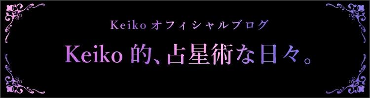Keiko的、占星術な日々。