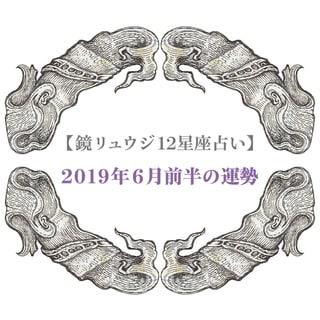 【双子座】6月前半(6月1日~6月15日)の運勢