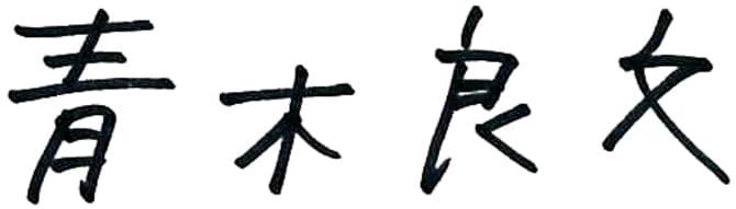 青木 良文