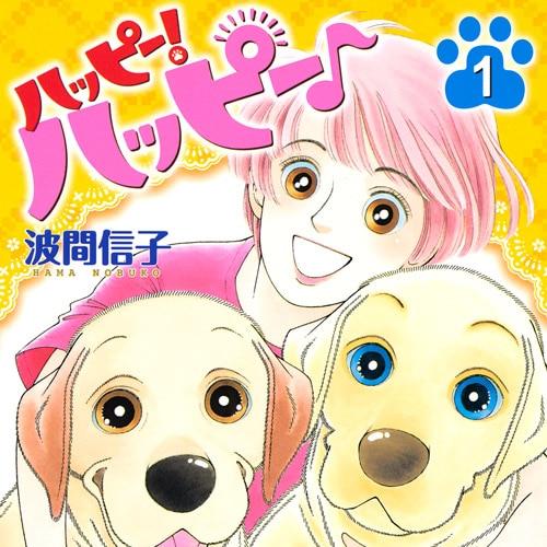 盲導犬との絆に涙なくしては読めない名作『ハッピー!ハッピー♪』ついに完結!