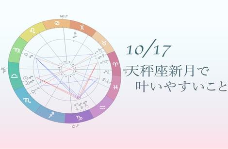 2020.10.17天秤座新月について