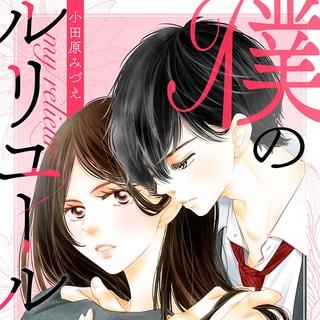 本の女性装丁職人と、年下の少年の淡い恋物語『僕のルリユール』