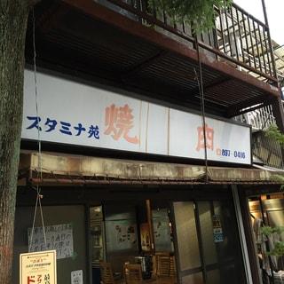 関東No.1の焼肉屋「スタミナ苑」への助走