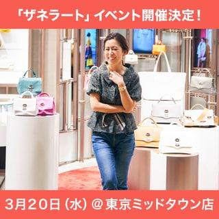 【イベント告知あり】大草ディレクターが「ザネラート」で選ぶ、シーン別・おすすめバッグ[PR]