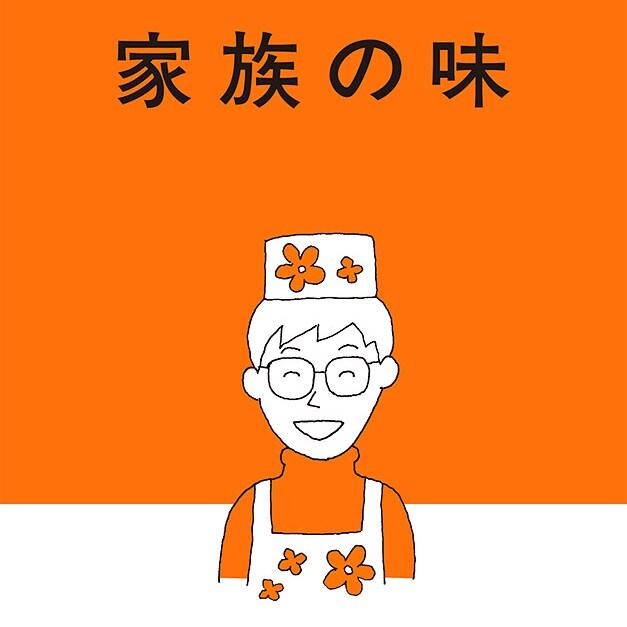 【平野レミ】幸せで美味しい食卓をつくる「ベロ」を鍛えるコツ