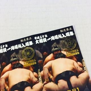 大相撲一月場所のチケットが届きました