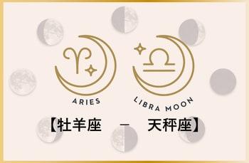 【人間関係と恋愛の悩み】には、【牡羊座-天秤座】の新月・満月!