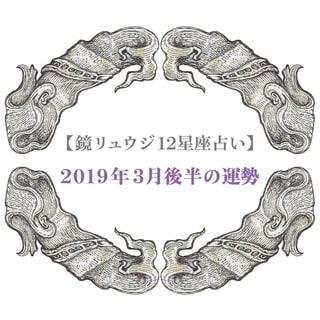 【双子座】3月後半(3月15日~3月31日)の運勢