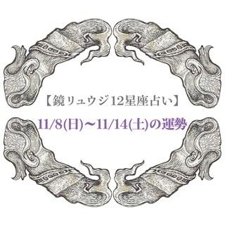 """【鏡リュウジ12星座占い】秘密裏に""""コト""""は進行中!  11/8〜11/14の危機管理法"""