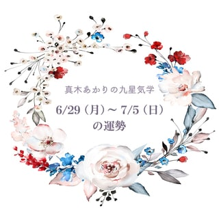 【真木あかりの九星気学】6/29(月)〜7/5(日)情報の受け止め方を意識的に