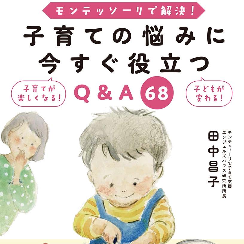 藤井聡太棋士も受けた「モンテッソーリ教育」が示す子どもと大人のよい関係とは?