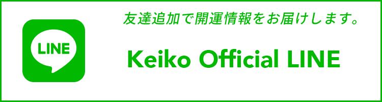 友だち追加で開運情報をお届けします。 Keiko Official LINE